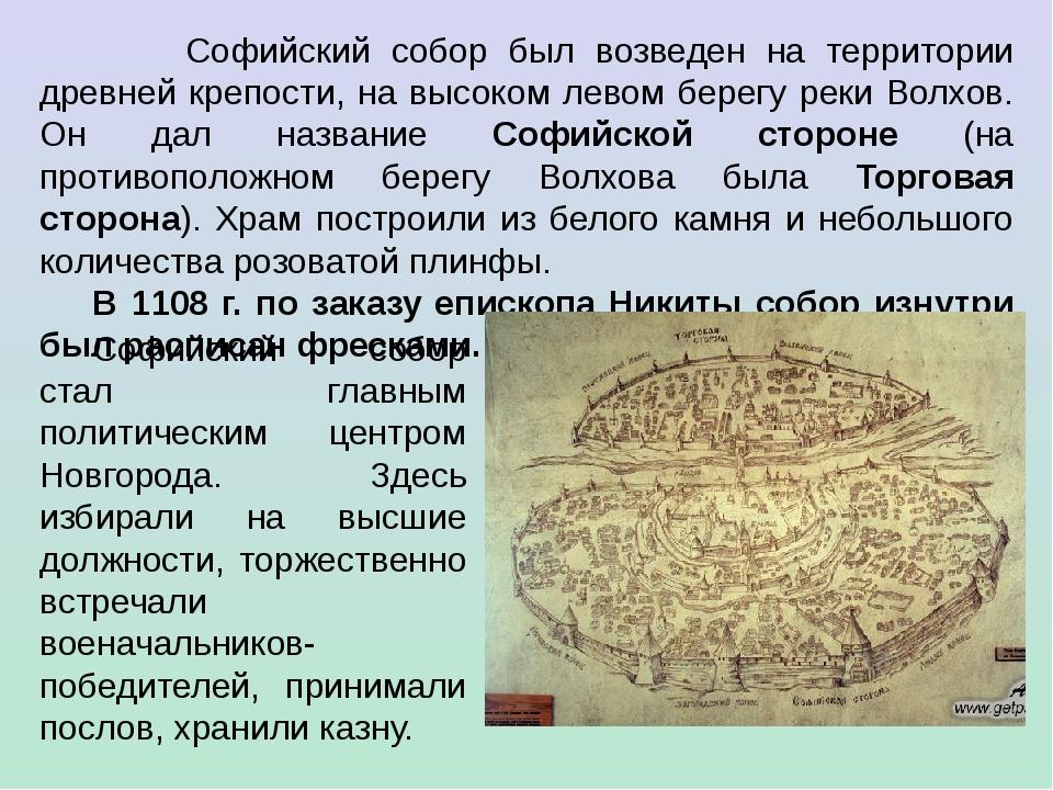 Софийский собор был возведен на территории древней крепости, на высоком лево...