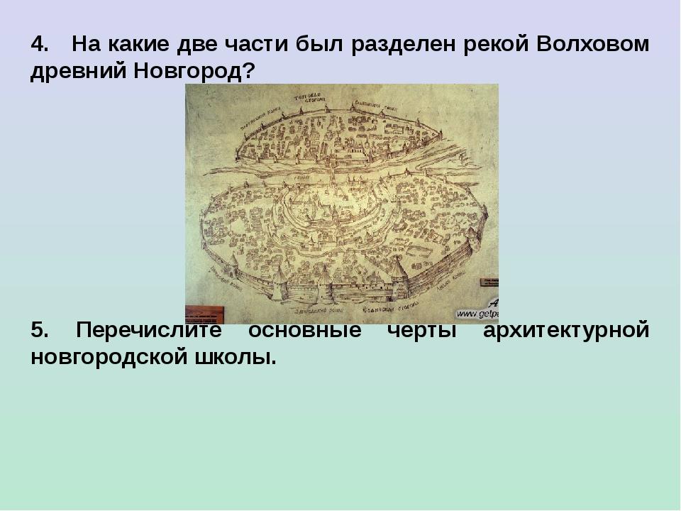4. На какие две части был разделен рекой Волховом древний Новгород? 5. Перечи...