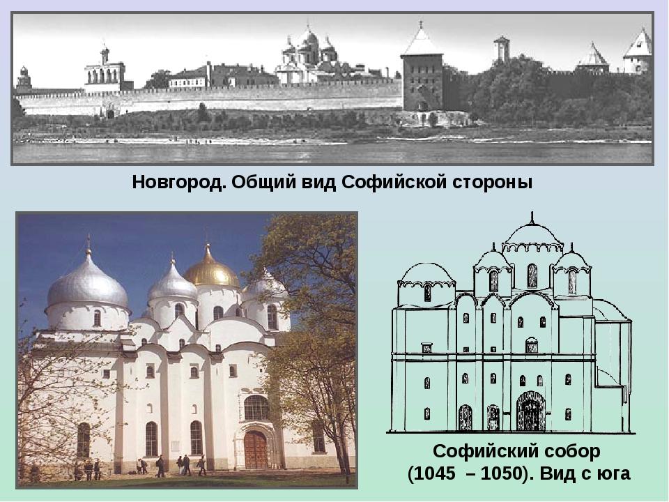 Новгород. Общий вид Софийской стороны Софийский собор (1045 – 1050). Вид с юга