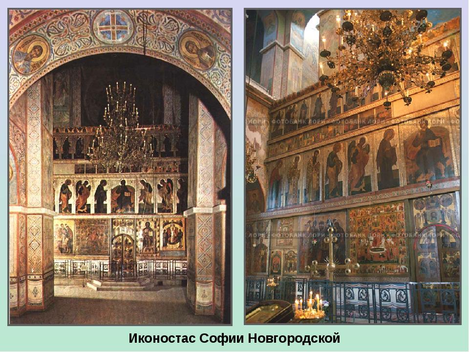 Иконостас Софии Новгородской