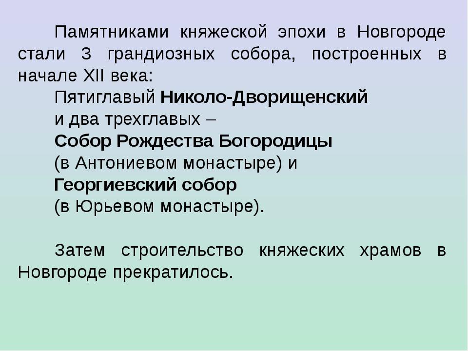Памятниками княжеской эпохи в Новгороде стали 3 грандиозных собора, построенн...