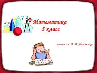 Математика 5 класс учитель: А. В. Панченко