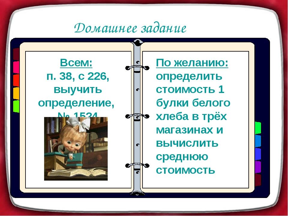 Всем: п. 38, с 226, выучить определение, № 1524 По желанию: определить стоимо...