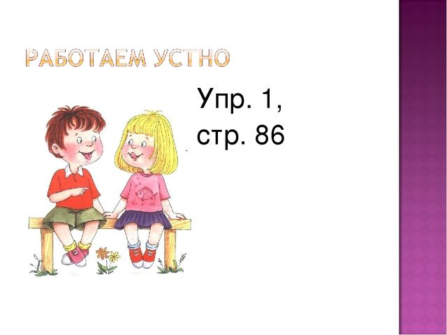 Упр. 1, стр. 86