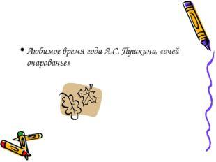 Любимое время года А.С. Пушкина, «очей очарованье»