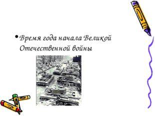 Время года начала Великой Отечественной войны