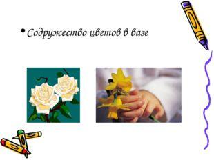Содружество цветов в вазе