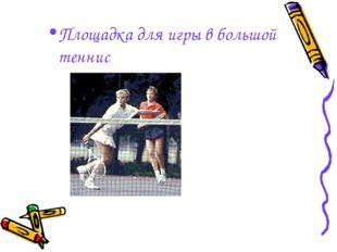 Площадка для игры в большой теннис