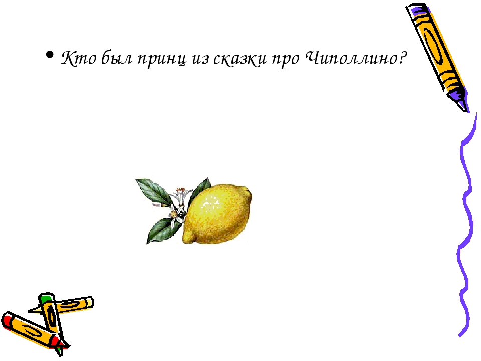 Кто был принц из сказки про Чиполлино?