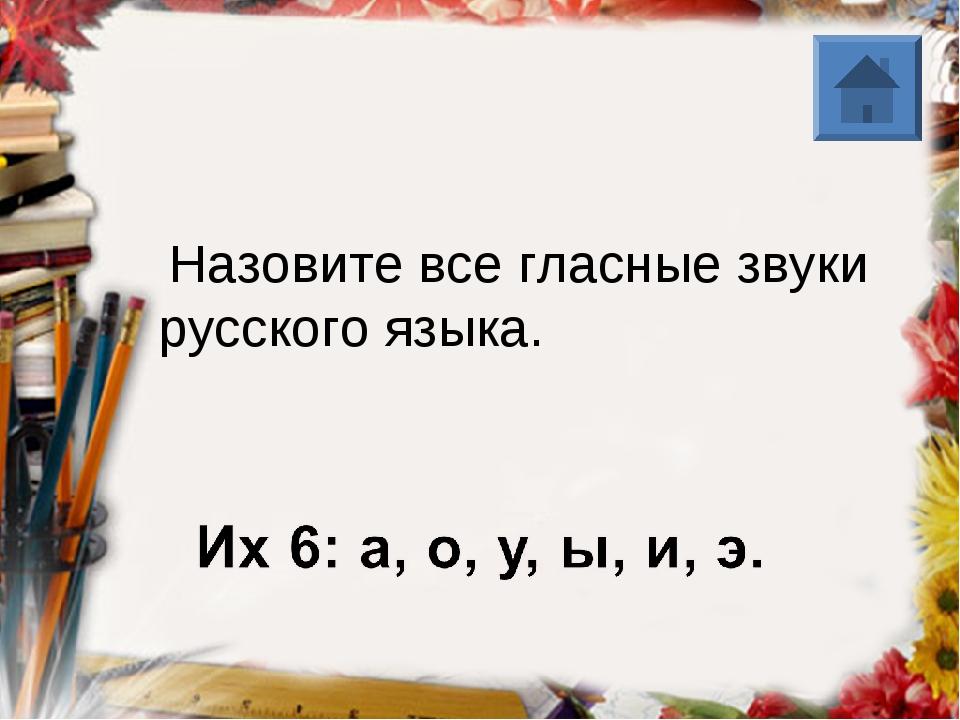 Назовите все гласные звуки русского языка.