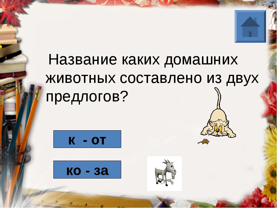 Название каких домашних животных составлено из двух предлогов? к - от ко - за