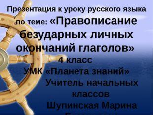Презентация к уроку русского языка по теме: «Правописание безударных личных о