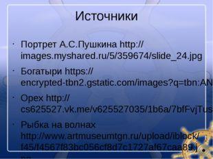Источники Портрет А.С.Пушкина http://images.myshared.ru/5/359674/slide_24.jpg