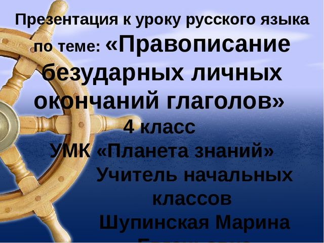 Презентация к уроку русского языка по теме: «Правописание безударных личных о...
