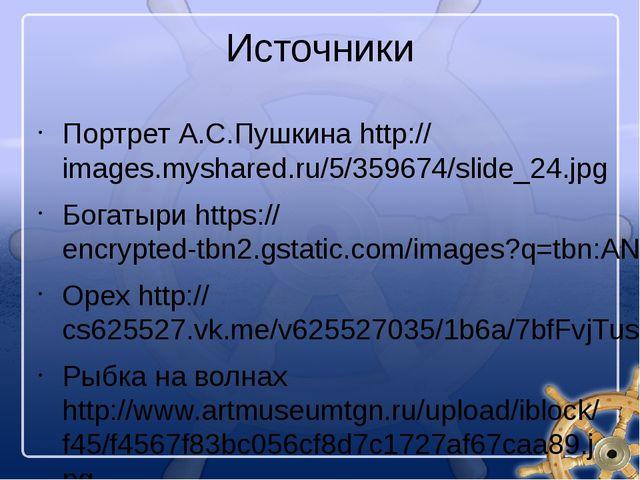 Источники Портрет А.С.Пушкина http://images.myshared.ru/5/359674/slide_24.jpg...