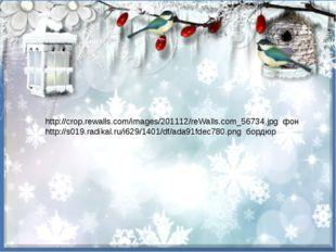 http://crop.rewalls.com/images/201112/reWalls.com_56734.jpg фон http://s019.r