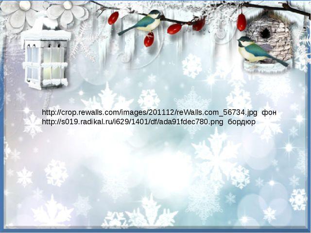 http://crop.rewalls.com/images/201112/reWalls.com_56734.jpg фон http://s019.r...