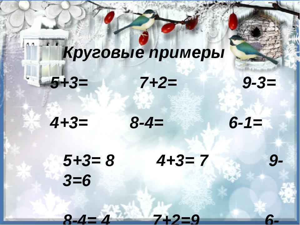 5+3= 7+2= 9-3= 4+3= 8-4= 6-1= 5+3= 8 4+3= 7 9-3=6 8-4= 4 7+2=9 6-1= 5 Круговы...