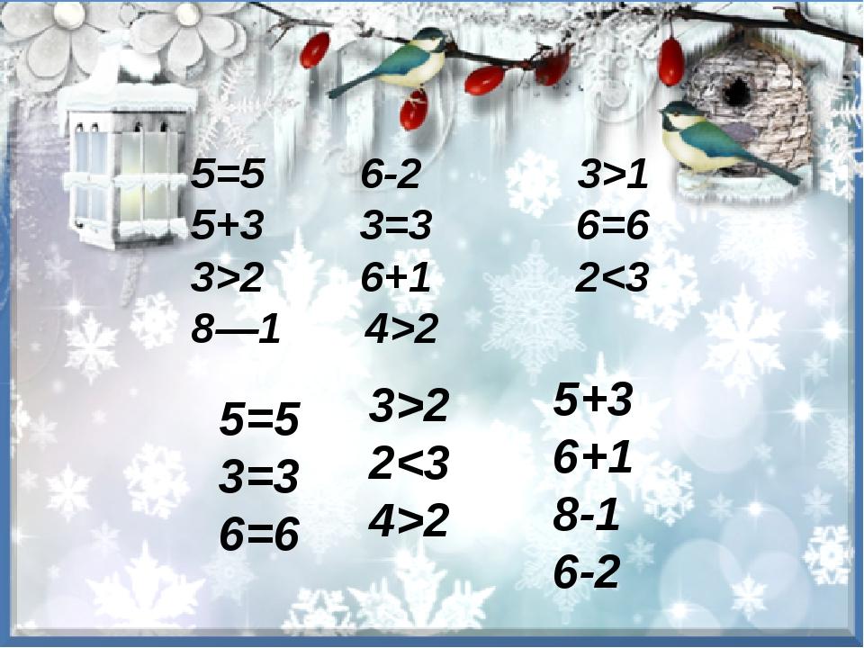 5=5 6-2 3>1 5+3 3=3 6=6 3>2 6+1 22 5=5 3=3 6=6 3>2 22 5+3 6+1 8-1 6-2