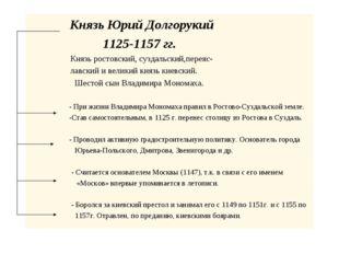 Князь Юрий Долгорукий 1125-1157 гг. Князь ростовский, суздальский,переяс-