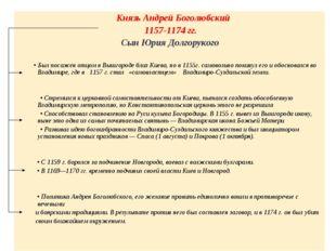 Князь Андрей Боголюбский 1157-1174 гг. Сын Юрия Долгорукого • Был посажен от