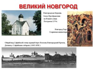 Новгородская Церковь Спаса Преображения на Ильине улице. Построена 1374г. Но