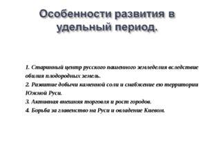 1. Старинный центр русского пашенного земледелия вследствие обилия плодородны