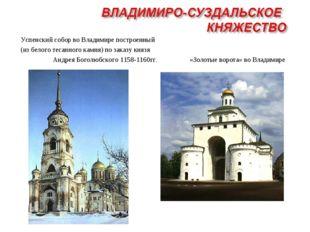 Успенский собор во Владимире построенный (из белого тесанного камня) по заказ
