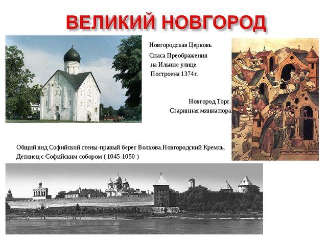 Новгородская Церковь Спаса Преображения на Ильине улице. Построена 1374г. Но...