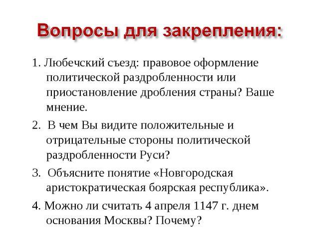 1. Любечский съезд: правовое оформление политической раздробленности или прио...
