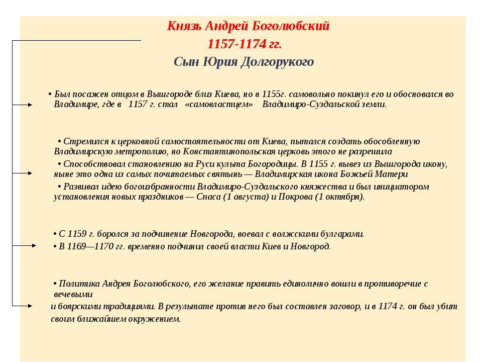 Князь Андрей Боголюбский 1157-1174 гг. Сын Юрия Долгорукого • Был посажен от...