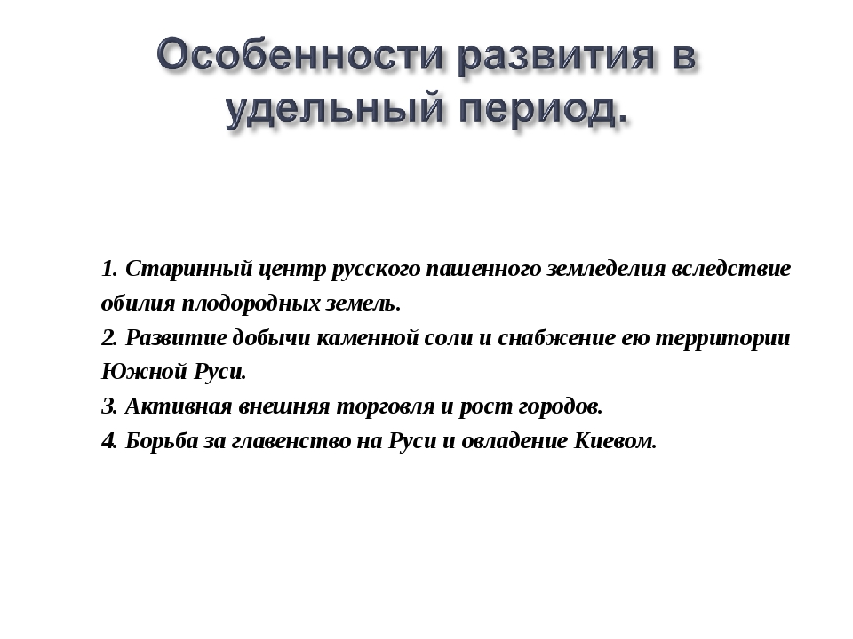 1. Старинный центр русского пашенного земледелия вследствие обилия плодородны...
