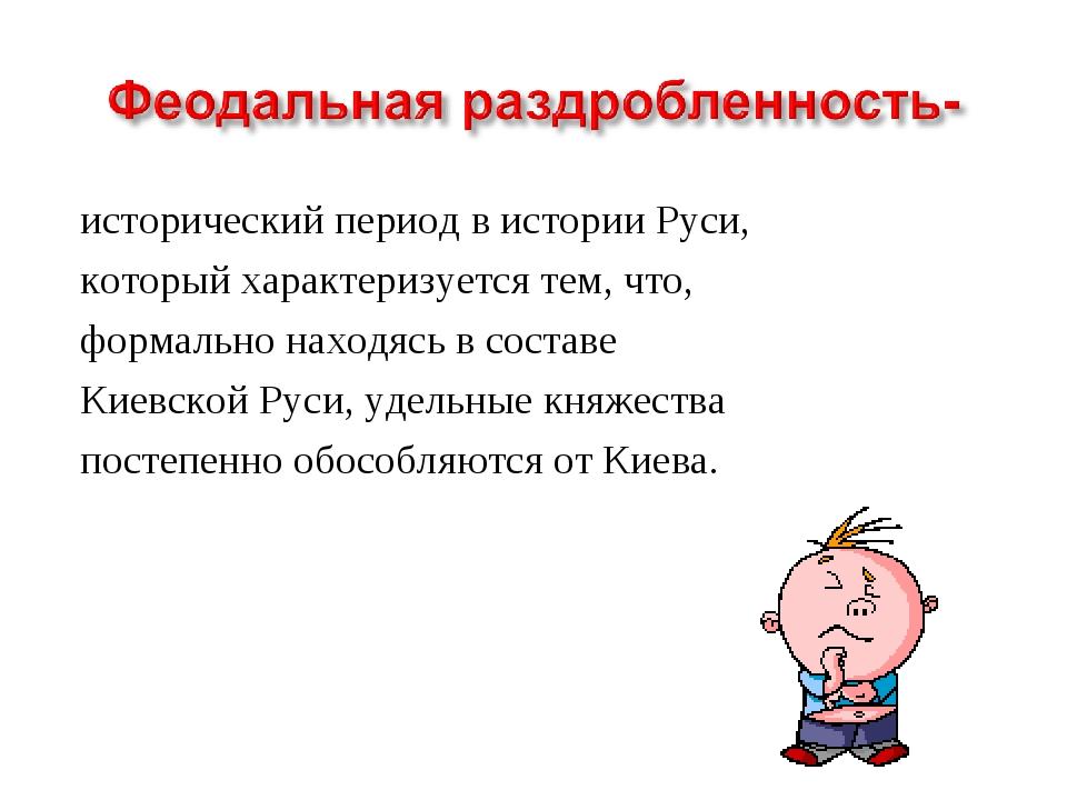 исторический период в истории Руси, который характеризуется тем, что, формаль...