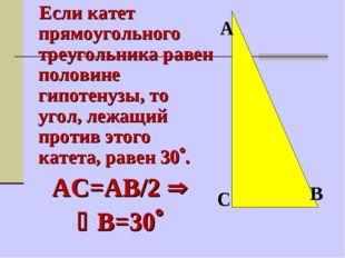 Если катет прямоугольного треугольника равен половине гипотенузы, то угол, л