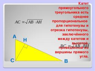 Катет прямоугольного треугольника есть среднее пропорциональное для гипотену