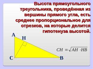 Высота прямоугольного треугольника, проведённая из вершины прямого угла, ест