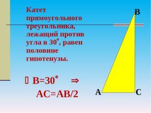 Катет прямоугольного треугольника, лежащий против угла в 30, равен половине