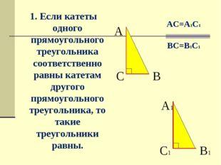 1. Если катеты одного прямоугольного треугольника соответственно равны катета