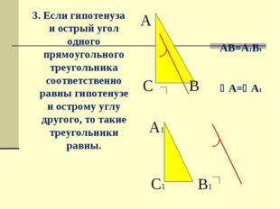 3. Если гипотенуза и острый угол одного прямоугольного треугольника соответст