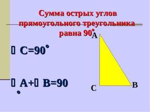 Сумма острых углов прямоугольного треугольника равна 90 С=90 А+В=90 С
