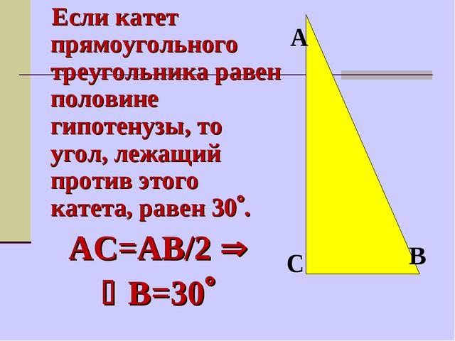 Если катет прямоугольного треугольника равен половине гипотенузы, то угол, л...