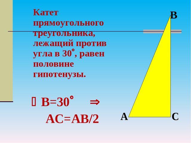 Катет прямоугольного треугольника, лежащий против угла в 30, равен половине...