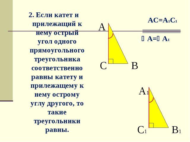 2. Если катет и прилежащий к нему острый угол одного прямоугольного треугольн...