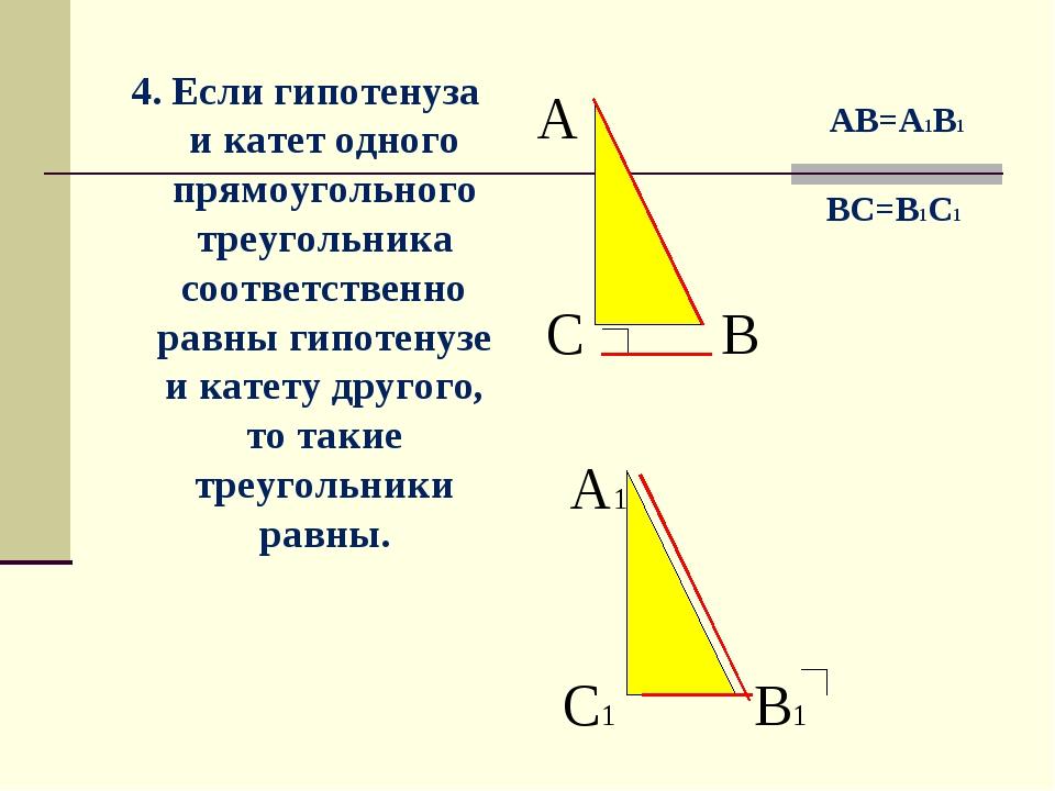 4. Если гипотенуза и катет одного прямоугольного треугольника соответственно...