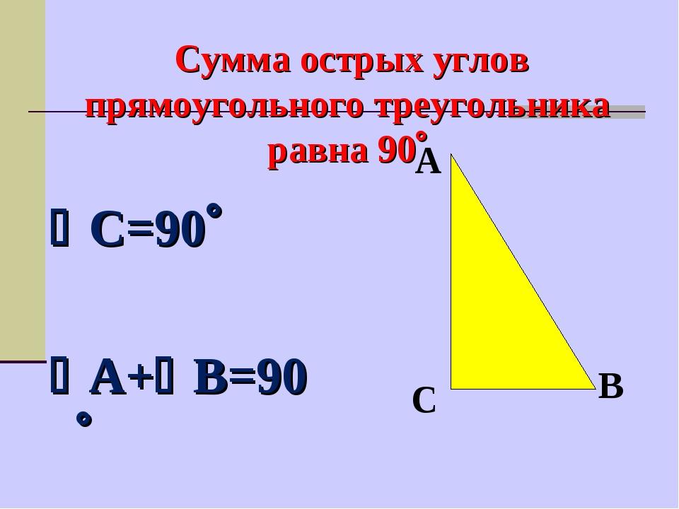 Сумма острых углов прямоугольного треугольника равна 90 С=90 А+В=90 С...
