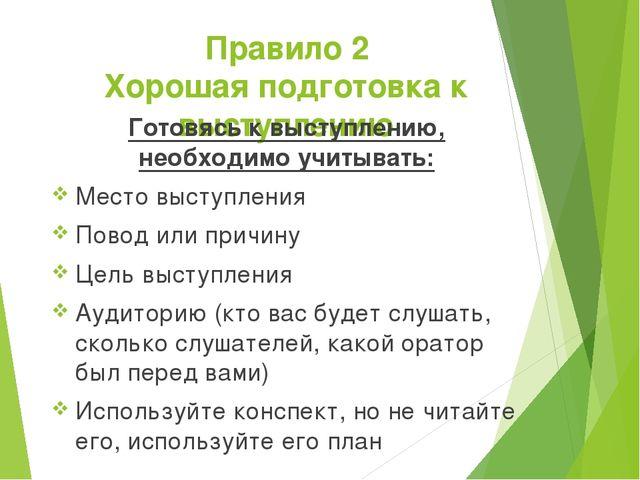 Правило 2 Хорошая подготовка к выступлению Готовясь к выступлению, необходимо...