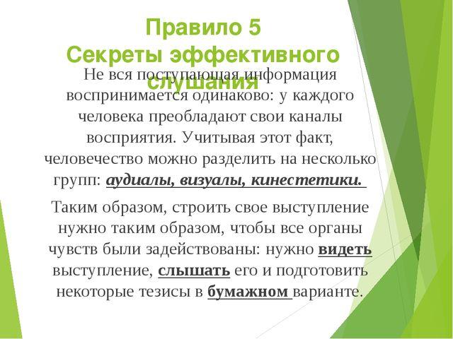Правило 5 Секреты эффективного слушания Не вся поступающая информация восприн...