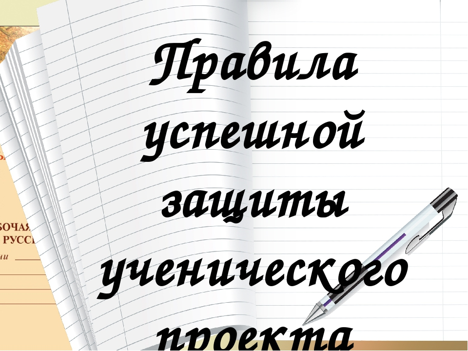 Правила успешной защиты ученического проекта