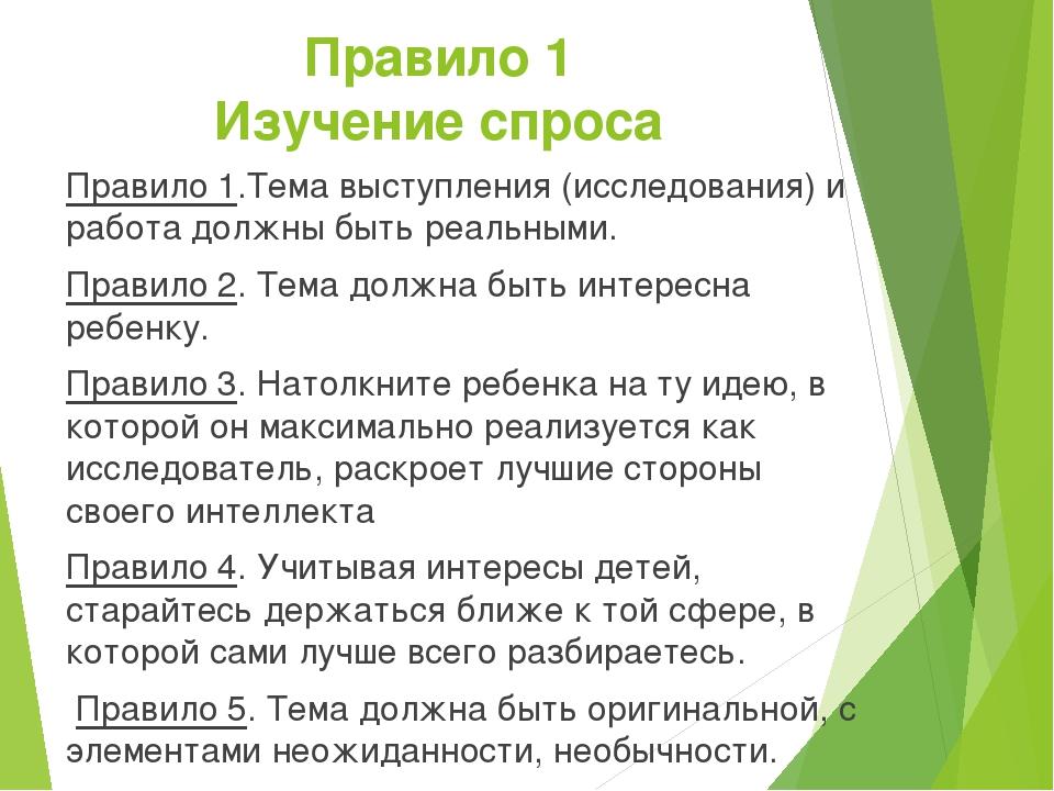 Правило 1 Изучение спроса Правило 1.Тема выступления (исследования) и работа...
