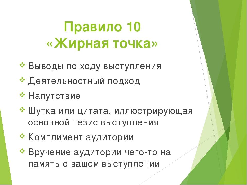 Правило 10 «Жирная точка» Выводы по ходу выступления Деятельностный подход На...